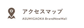 アクセスマップ ASUMIGAOKA Brand-New Mall